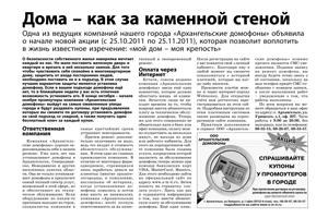 Статья в газете «Дома - как за каменной стеной»