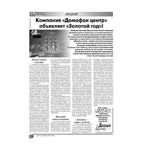 Статья в газете: «Компания «Домофон центр» объявляет «Золотой год»