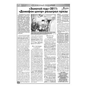 Статья в газете: «Золотой год» - 2011: «Домофон центр» разыграл призы