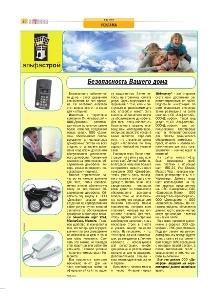 Статья в газете: «Безопасность Вашего дома»