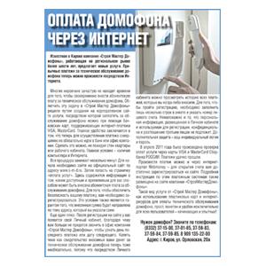 Статья в газете «Оплата домофона через Интернет»