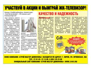 Статья в газете «Участвуй в акции и выиграй ЖК-телевизор!»