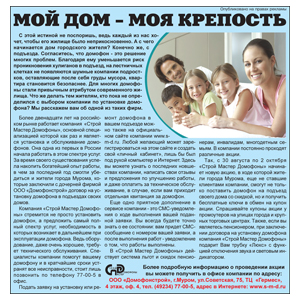 Статья в газете «Безопасность вашего дома»