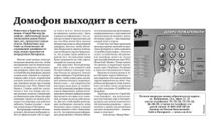 Статья в газете: «Домофон выходит в сеть»