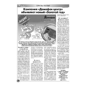 Статья в газете: «Компания «Домофон центр» объявляет новый «Золотой год»